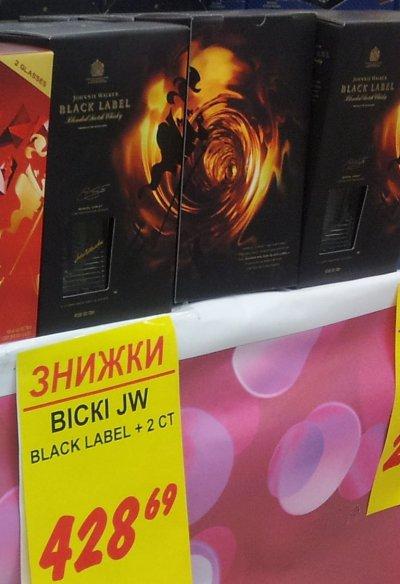 Скидка на виски Блек Лейбл