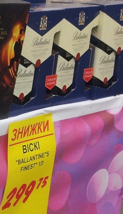 Выгодная цена на виски Баллантайнс