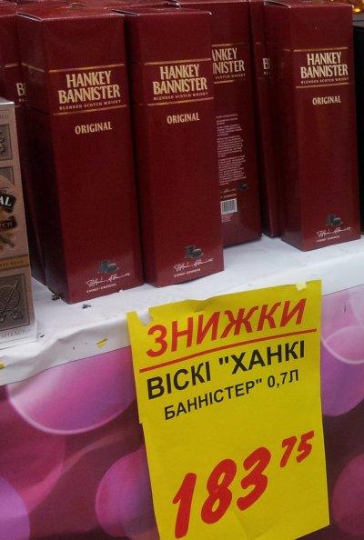 Выгодная цена на виски Ханки Баннистер