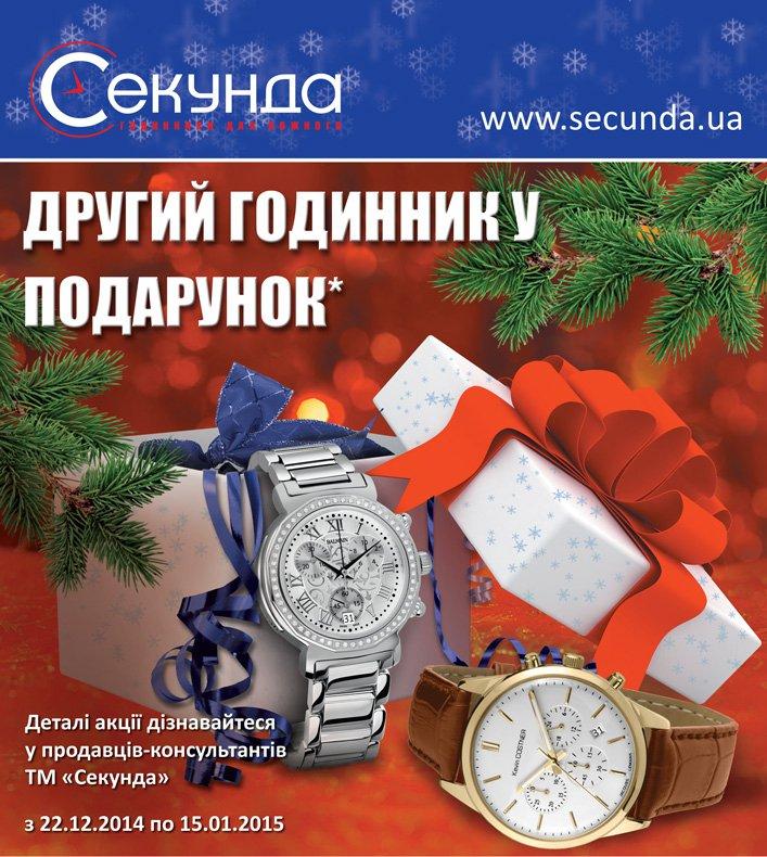 При покупке часов, вторые часы получаешь в подарок
