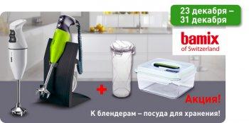Акция! К блендерам BAMIX - посуда для хранения в подарок!