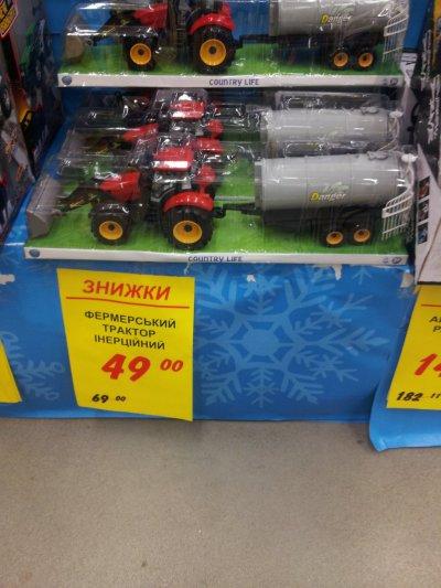 Фермерский трактор со скидкой