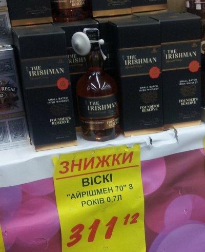 Выгодная цена на виски Айришмен