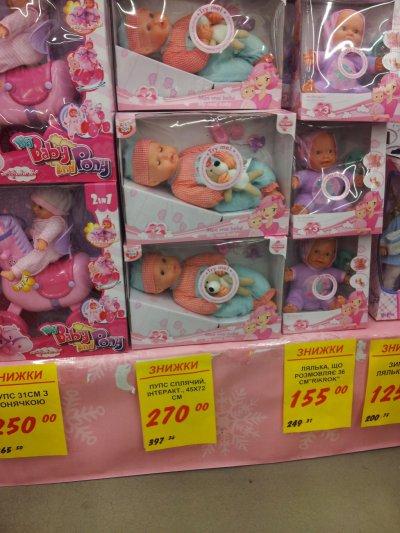 Куклы и пупсы для девочек со скидкой