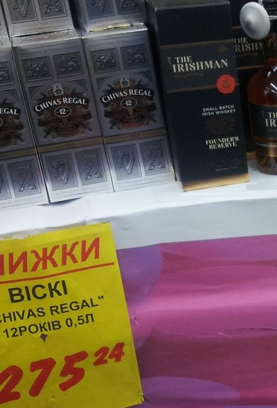 Виски Чивас со скидкой