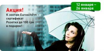 Акция! К зонтам Euroschirm  в подарок сертификат Розетка!