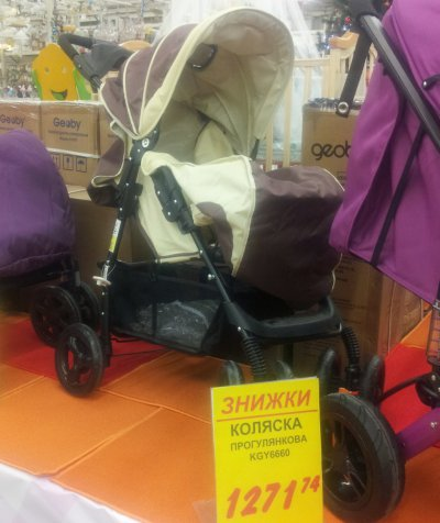 Акционная цена на детскую коляску