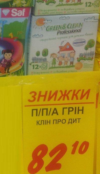 Детский стиральный порошок Green&Clean