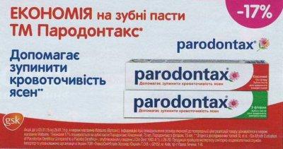 Паста Пародонтакс со скидкой