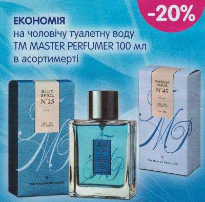 Скидка на парфюмерию Master Perfumer