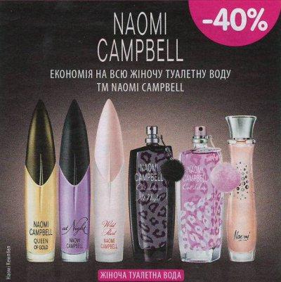 Скидка на туалетные воды Naomi Campbell