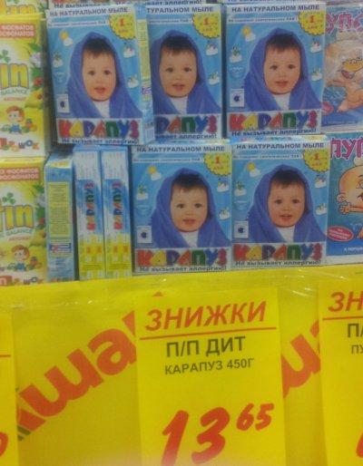 Выгодная цена на детский порошок Карапуз