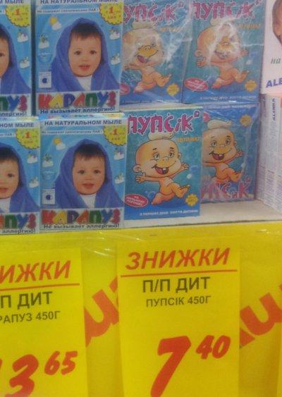 Детский стиральный порошок Пупсик