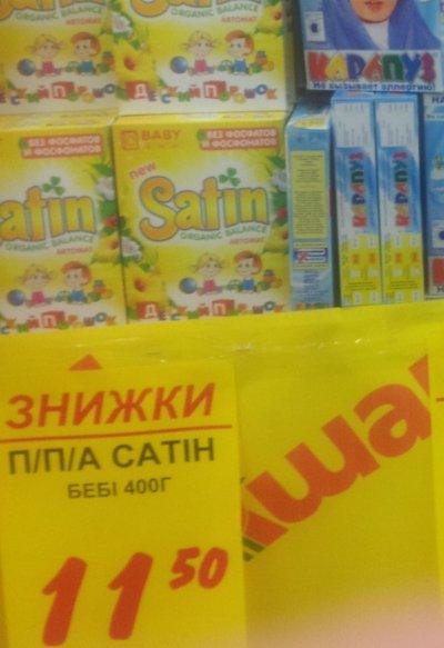 Детский стиральный порошок Satin