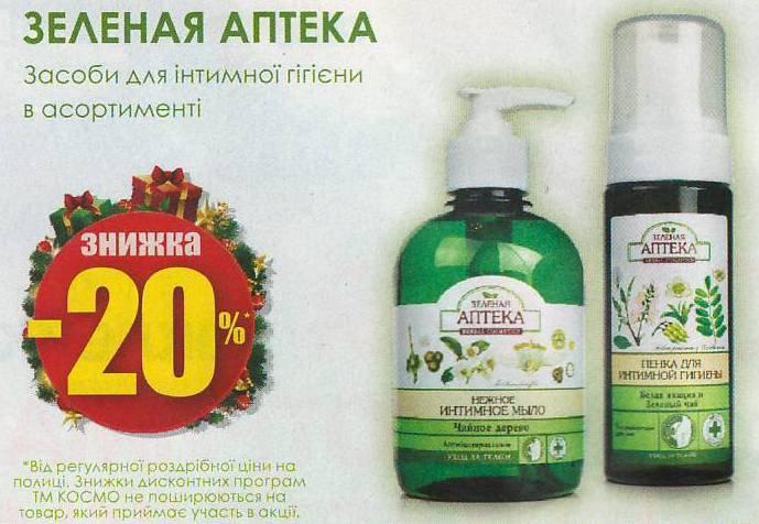 kosmetika-dlya-intimnoy-gigieni-v-apteke