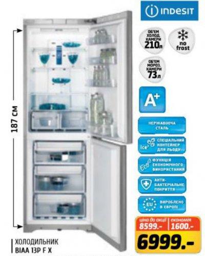 Холодильник Индезит со скидкой