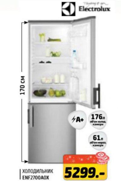 Выгодная цена на холодильник Электролюкс