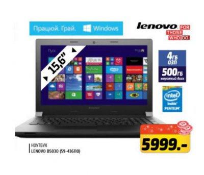 Выгодная цена на ноутбук Леново