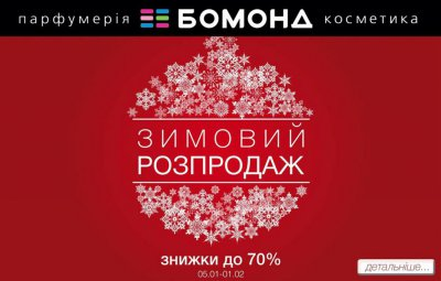 Зимняя распродажа парфюмерии и косметики