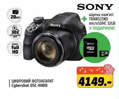 Акция на фотоаппарат Сони