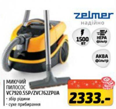 Выгодная цена на пылесос Зелмер