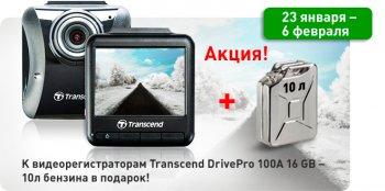 Акция! К видеорегистраторам Transcend DrivePro в подарок 10л бензина!