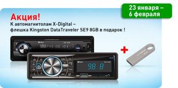 Акция! К автомагнитолам X-Digital в подарок флешка на 8 ГБ!