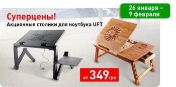 Акция! Суперцены на акционные столики для ноутбука UFT!