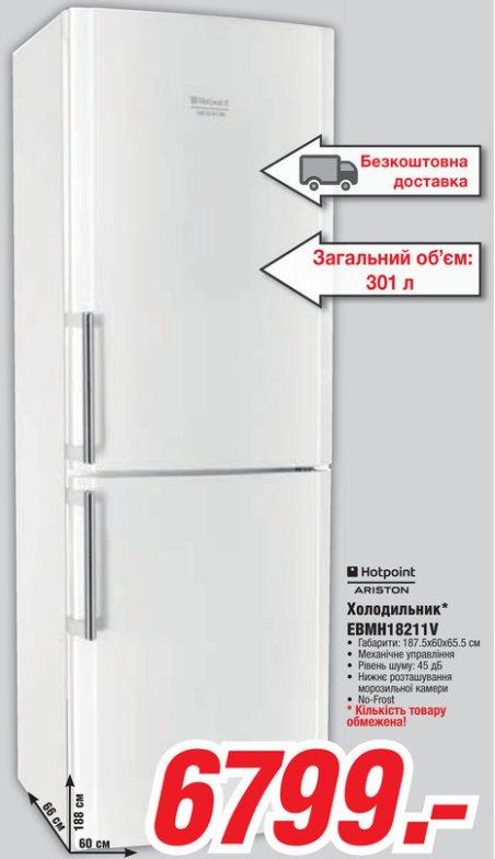 Холодильники HotpointAriston купить в Киеве цена на