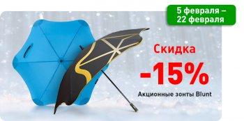 Акция! 15% скидка на акционные зонты Blunt!