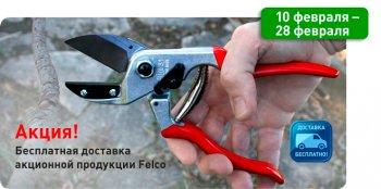 Акция! Бесплатная доставка акционной продукции Felco по Украине!