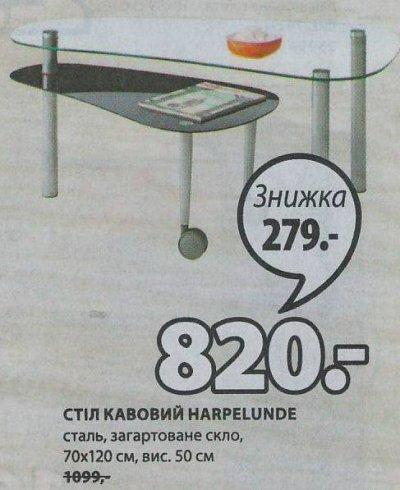 Скидка на кофейный столик Harpelunde