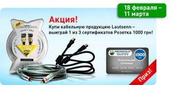 Акция! Среди покупателей кабельной продукции Lautsenn разыгрывается три сертификата Розетка 1000 грн!