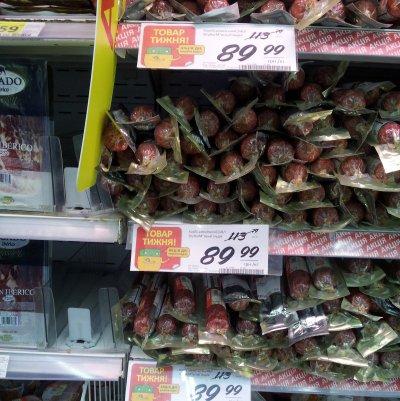 Скидка на колбасу Салями