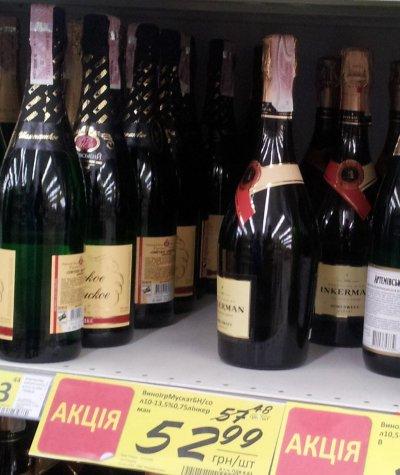 Скидка на шампанское Инкерман