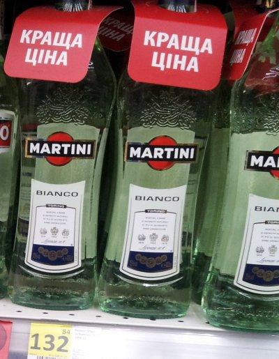 Лучшая цена на Мартини