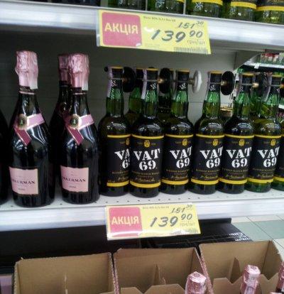 Скидка на виски Vat 69