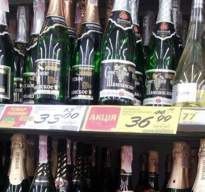 Советское шампанское со скидкой