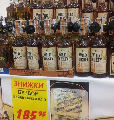 Акционная цена на виски Wild Turkey