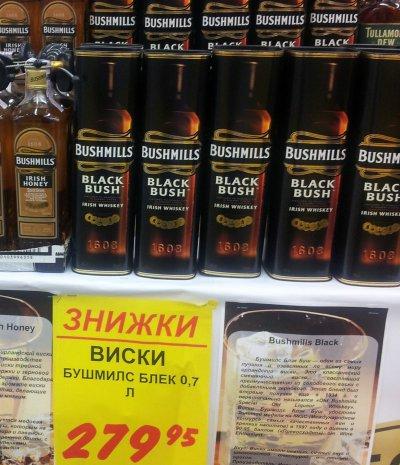 Выгодная цена на виски Bushmills
