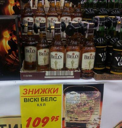 Виски Bell's со скидкой