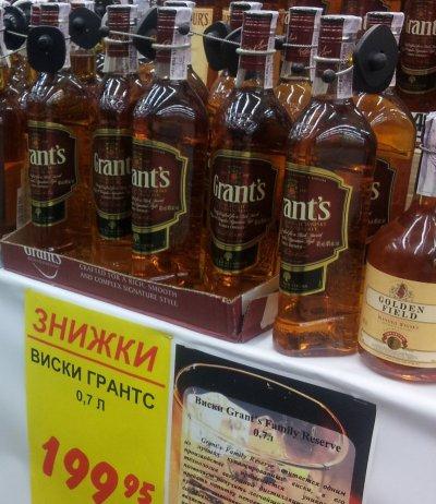 Виски Grant's по скидочной цене