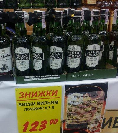 Виски Вильям Лоусонс по выгодной цене