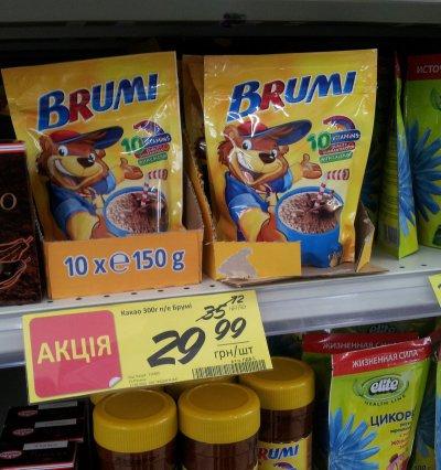 Какао Brumi со скидкой