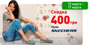 Акция! Скидка 400 грн на обувь Skechers!