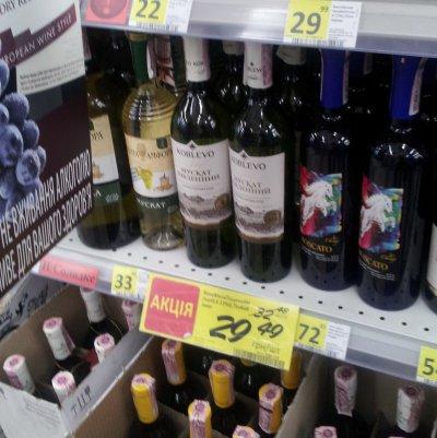 Скидка на вино Коблево