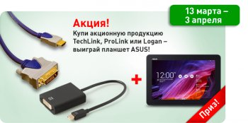 Акция! Среди покупателей кабелей TechLink, ProLink и Logan разыгрывается планшет ASUS!