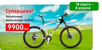 Акция! Суперцены на акционные велосипеды Author!