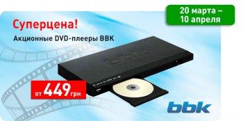Акция! Суперцены на акционные DVD-плееры BBK!