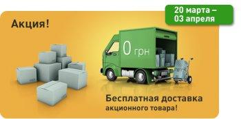 Акция! Бесплатная доставка по Украине акционного товара!